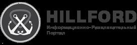 Hillford Информационно-развлекательный портал