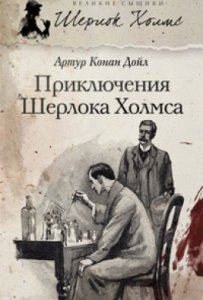 Артур Конан Дойль «Приключения Шерлока Холмса»