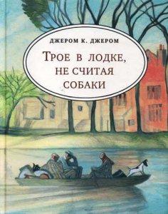 Джером к. Джером. «Трое в лодке, не считая собаки»