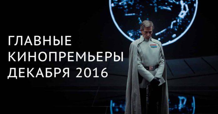 Главные кинопремьеры декабря