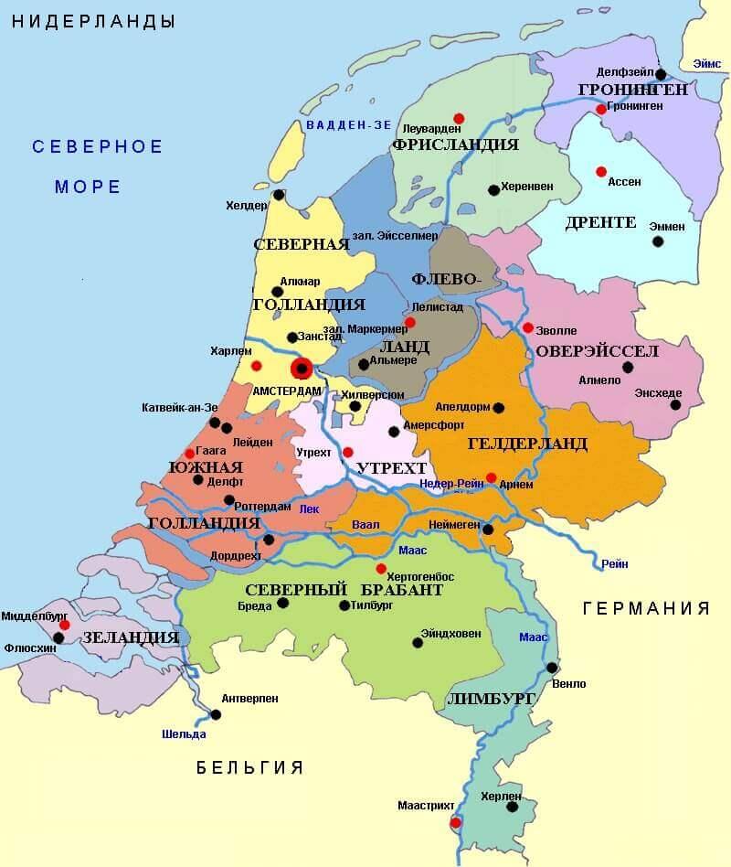 Королевство Нидерланды